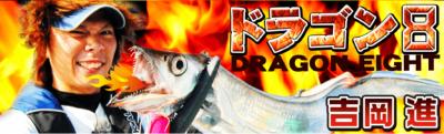 <p>只今ジャッカルスタッフの吉岡進さんが岸和田一文字で釣行中ですよ(^^♪釣果にも期待です♪</p> <p>(番組は10月の前半の水曜日放送予定みたいです)</p>