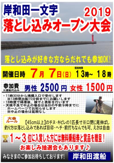 2019.7.7落とし込大会
